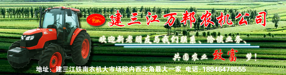 建三江万邦农机公司经营项目